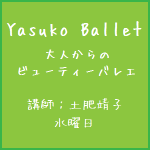 Yasuko Ballet