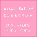 Asami Ballet こどもクラス