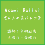 Asami Ballet 大人の美バレエ
