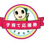 子育て応援券_大