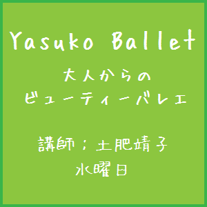 Yasuko Ballet おとなからのビューティーバレエ