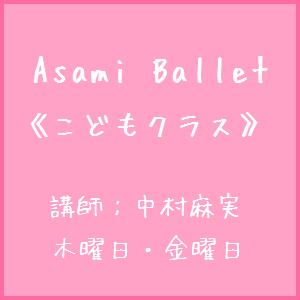 Asami Ballet 〈こどもクラス〉