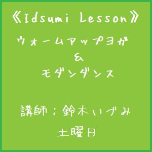 Idsumi Lesson ウォームアップヨガ&モダンダンス