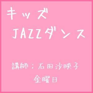 キッズJAZZダンス