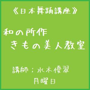 日本舞踊講座