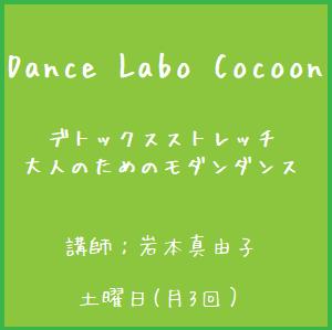 Dance Labo Cocoon