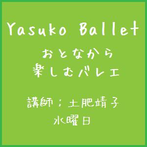 Yasuko Ballet おとなから楽しむバレエ