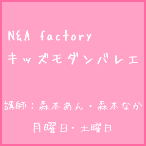 N&A factoryキッズモダンバレエ