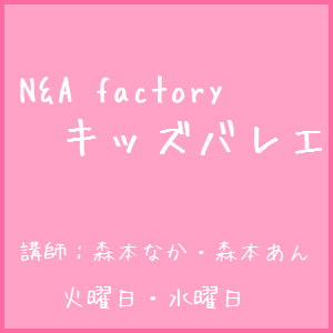 N&A factory キッズバレエ