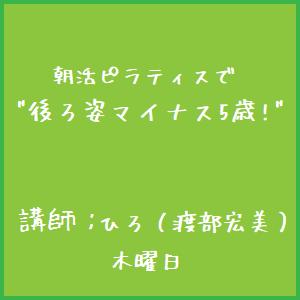 """朝活ピラティスで""""後ろ姿マイナス5歳!"""""""